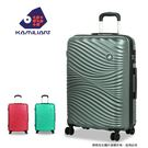 29吋新秀麗Kamiliant大容量旅行箱卡米龍WAIKIKI行李箱 雙排輪TSA密碼鎖 海洋歷險 霧面防刮