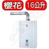 (含標準安裝)櫻花【DH-1635A】16公升強制排氣熱水器數位式