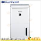 夏普 SHARP DW-H8HT PCI 自動除菌離子 除濕機 公司貨 8L 除溼機 衣物乾燥