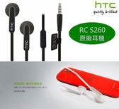 HTC 原廠耳機【RC S260】One X HTC 10 M7 M8 E8 M9 X9 E9 E9+ M9+ A9 M10 ButterflyS Desire 830 S9 A9S