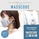BONJOUR日本MASSCOOL可調長度口罩掛繩E.【ZS904-125】I.