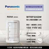 《國際牌RISNA》WTRF5352W螢光參開關 開關+蓋板 組合品 WTRF6101WQ 白色銅邊 / WTRF6101WS 白色銀邊