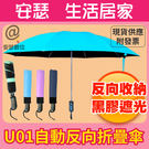 U01 自動反向折疊傘【紫色】晴 雨傘 ...
