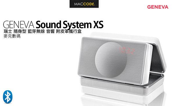 GENEVA Sound System XS  瑞士精品 隨身型 藍芽無線 音響 附皮革攜行盒 3.5mm 輸入