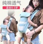 背帶嬰兒背帶前抱式後背寶寶外出輕便簡易背娃神器背老式幼兒前後兩 大宅女韓國館