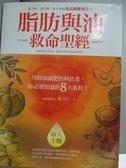 【書寶二手書T7/養生_YHD】脂肪與油救命聖經_陳立川
