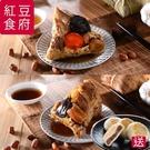 紅豆食府SH.早鳥優惠-珍粽組(古早味鮮...