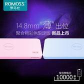 行動電源-10000毫安纖薄可愛便攜手機通用聚合物 炫彩ins少女創意