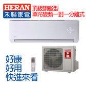 【禾聯冷氣】頂級旗艦系列變頻冷專型適用10-12坪 HI-N631+HO-N63C(含基本安裝+舊機回收)