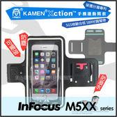 ☆KAMEN Xction運動臂套/臂袋/手機袋/手臂包/慢跑/腳踏車/鴻海 InFocus M510/M511/M518/M510T/M530/M535/M550