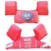 兒童救生衣男女寶寶沙灘馬甲嬰兒泡沫浮潛專業裝備遊泳浮力背心 童趣潮品