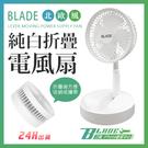 【刀鋒】BLADE北歐風純白折疊電風扇 現貨 當天出貨 USB充電 長時間續航 隨身攜帶 折疊風扇