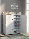 鞋柜簡易經濟型家用收納神器大容量防塵多層【繁星小鎮】