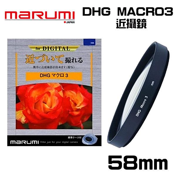 名揚數位  MARUMI  DHG Macro3   58mm 多層鍍膜 近攝鏡 彩宣公司貨