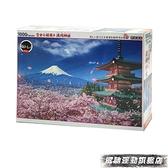 拼圖玩具 日本進口成人拼圖富士山櫻花300片1000片風景減壓玩具 風馳