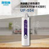 賀眾牌 UF-554 無鈉離子樹脂濾芯 [QUICK-FIT新卡式設計]【水之緣】