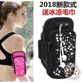 戶外運動跑步手機臂包男女運動健身裝備蘋果7plus手機臂套手腕包 全館滿額85折