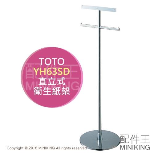 【配件王】日本代購 TOTO YH63SD 直立式 捲筒 衛生紙架 NEOREST系列配件 不含遙控器