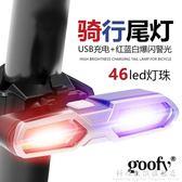 自行車燈USB充電尾燈山地車配件夜間LED警示燈前燈激光夜騎行裝備 WD科炫數位