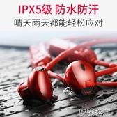 頸掛式耳機 無線運動藍牙耳機雙入耳跑步頸掛式迷你耳塞ViV0OPPO蘋果華為通用