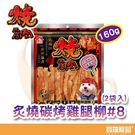 燒肉工房-炙燒碳烤雞腿柳# 8(2袋入) 160g 狗狗零食\肉乾\點心【寶羅寵品】