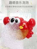 寶寶洗澡玩具抖音螃蟹泡泡機兒童向日葵花灑男孩女孩嬰兒戲水玩具 交換禮物