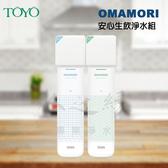 TOYO OMAMORI安心生飲淨水組(可生飲)/含專業安裝【水之緣】