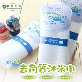 [輸入yahoo5再折!]去角質沐浴巾搓背洗澡巾