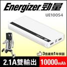Energizer勁量 UE10054 雙孔行動電源 白色款 10000mAh 移動電源 充電寶 勁量 快速充電