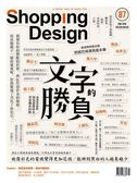 Shopping Design 設計採買誌 2月號/2016 第87期:文字的勝負
