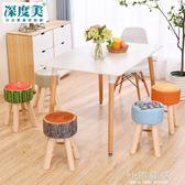 布藝小凳子時尚創意高腿凳實木小板凳客廳餐廳館小圓凳家用換鞋凳igo『小淇嚴選』