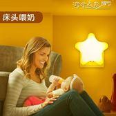 小夜燈插電喂奶床頭遙控哺乳壁燈插座式節能嬰兒檯燈臥室創意夢幻 野外之家
