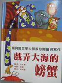 【書寶二手書T6/少年童書_QLD】戲弄大海的螃蟹_吉卜林, 亞曼達, 余亮