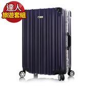 行李箱 旅行箱 奧莉薇閣 超值5套組-雅爵系列 26吋+旅遊收納4件組