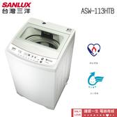 留言加碼折扣享限區運送基本安裝SANLUX台灣三洋 媽媽樂11kg單槽定頻洗衣機 ASW-113HTB