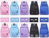 書包小學生男生女1-3年級兒童旅行背包6-12歲訂製雙肩包補習包袋YXS  潮流衣舍