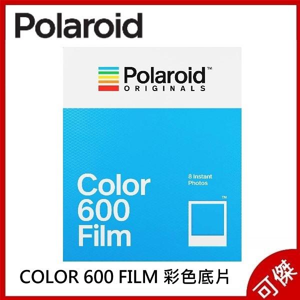 Polaroid Color Film for 600 彩色底片 單盒8張 寶麗萊 拍立得 白框 適用600-Type  可傑