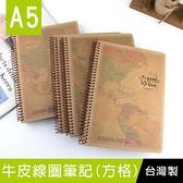 珠友 NB-11028 A5/25K牛皮線圈筆記/側翻筆記/再生紙記事本/80張(方格)