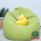 懶人沙發豆袋臥室小型可愛單人椅榻榻米沙包兒童【福喜行】