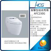 和成 HCG 每月促銷產品 超級馬桶AFC230G/AFC203G 全省含安裝體驗價