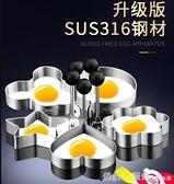 模具 煎蛋模型不粘加厚磨荷包蛋神器家用煎雞蛋模具愛心煎蛋器早餐圓形 開春特惠