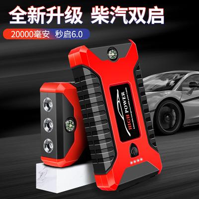 多功能車載應急啟動器 強勁電流600A 20000毫安培 汽車應急 啟動電源 虧電電瓶【618特惠】