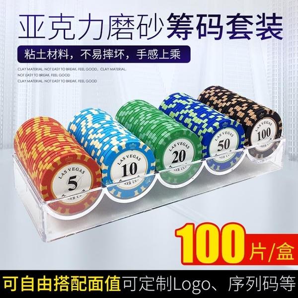 德州撲克籌碼100片亞克力裝百家樂皇冠裝炸金花麻將牌籌碼幣 米家