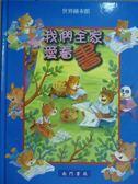 【書寶二手書T5/少年童書_QEF】我們全家愛看書_張國文