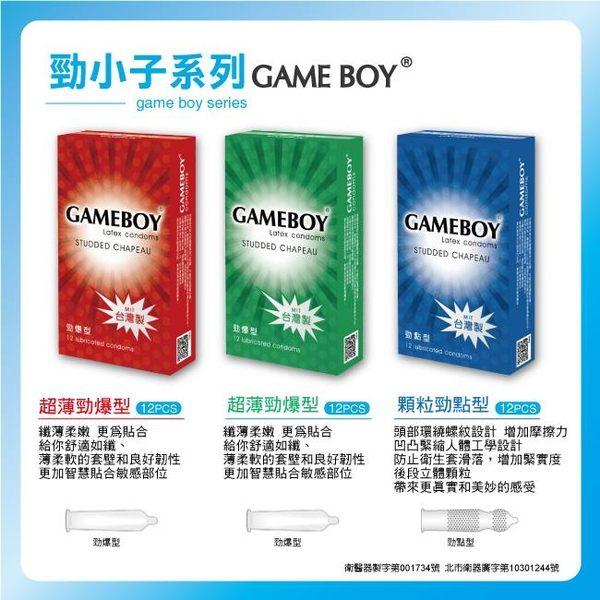 【愛愛雲端】勁小子 GAMEBOY  超薄勁爆型(綠)保險套12入