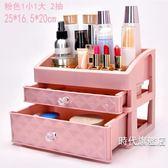 (限時88折)化妝品收納盒梳妝台化妝品收納盒口紅首飾盒桌面梳妝盒護膚品化妝盒收納架XW