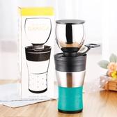 手沖咖啡茶隨行杯保溫杯過濾杯沖杯組合套裝家用簡易滴漏式煮耐熱高溫美 潮流衣舍