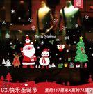 聖誕節裝飾品場景佈置玻璃櫥窗貼紙聖誕樹老人禮物小禮品牆貼門貼【聖誕節禮物小禮品】