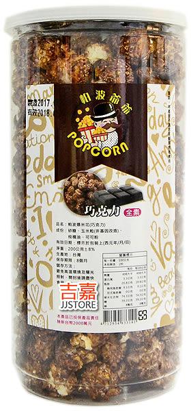 【吉嘉食品】金硯 帕波爺爺 巧克力爆米花(純素) 1罐200公克75元{RU-2}[#1]