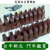 古箏 雁柱 [網音樂城] 花梨木 鑲骨 21弦箏 163cm 琴橋 琴碼 Guzheng (一套21顆)